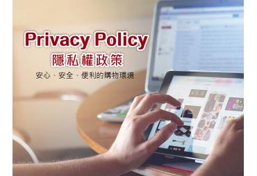 隱私權政策